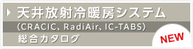 天井放射冷暖房システム RadiAir ラディエール